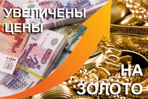 Увеличены цены на золото!
