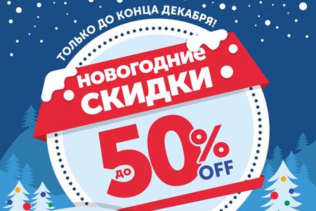 Новогодние скидки до 50%!